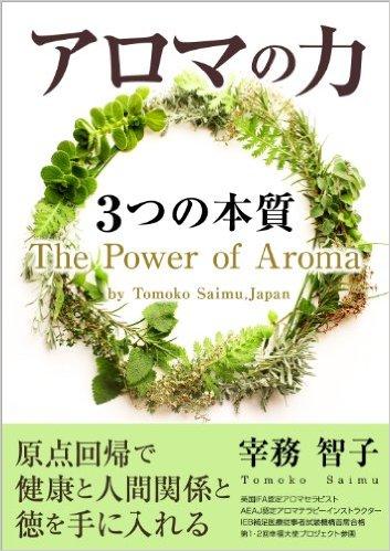 アロマの力表紙